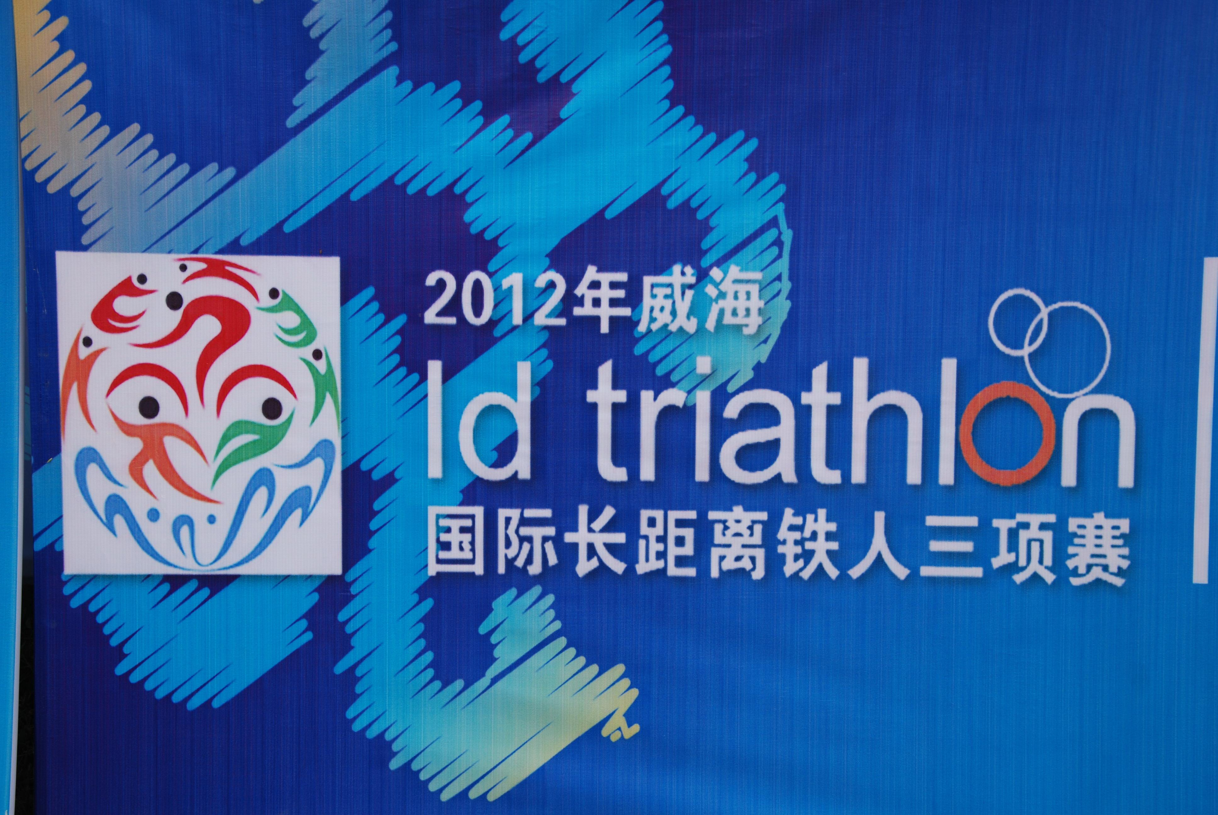 Triathlon de Weihai (Chine) : Laurent Martinou 7e